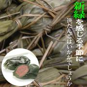 新潟の伝統菓子 笹だんご(粒あん)/新潟菓子工房 菜菓亭(さいかてい)