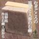 イベント「【本品】温泉+人参+ユキノシタ。洗うスキンケア無添加洗顔石鹸 5名様募集!」の画像