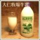 イベント「【3名様限定】しぼりたて超濃厚な大仁牧場牛乳をモニタープレゼント!!」の画像