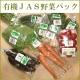 【3名様限定】青森県の新鮮有機JAS単品野菜市から産地直送でモニタープレゼント