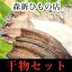 イベント「【3名様限定】森新ひもの店 熱海の天然干物セットB 12尾 モニタープレゼント」の画像