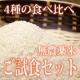 イベント「【3名様限定】無農薬 新米ご試食セット5合×4パック 白米 モニタープレゼント」の画像