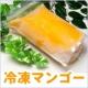 イベント「【3名様限定】奇跡のマンゴー特別栽培『冷凍マンゴー2kg』モニタープレゼント」の画像
