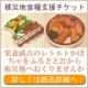 イベント「被災地に食糧支援しませんか【有機JASリンゴ100%ジュースプレゼント3名様】」の画像