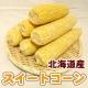イベント「【3名様限定】北海道の有機JAS無農薬『スイートコーン』プレゼントモニター!」の画像