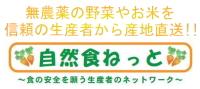 自然食ねっと(Yahooショッピング店)