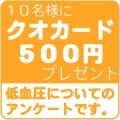 低血圧のイラストに関するアンケート!10名様にクオカード500円が当たる!/モニター・サンプル企画