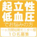 短期モニター様10名を募集!低血圧専用サプリ30日分6,000円プレゼント!