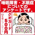 睡眠障害・不眠症についてのアンケート!10名様にクオカード500円当たる/モニター・サンプル企画