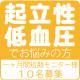 イベント「短期モニター様10名を募集!低血圧専用サプリ30日分6,000円プレゼント!」の画像
