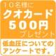 イベント「【第5回】低血圧でお悩みの方へアンケート!10名様にクオカード500円が当たる!」の画像
