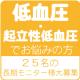 イベント「長期モニター25名様を募集!低血圧専用サプリ90日分18,000円プレゼント!」の画像
