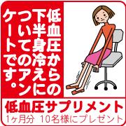 低血圧からの下半身冷えについてのアンケート10名様に低血圧サプリプレゼント