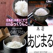 【10名様】北海道特A米を食べ比べ♪ あなたのお気に入りのお米はどれですか?
