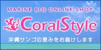 【コーラルスタイル】通販サイト