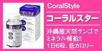 【コーラルスタイル】コーラルスター