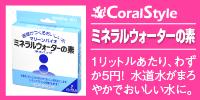 【コーラルスタイル】ミネラルウォーターの素