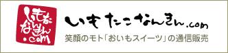 「おいもスイーツ」いもたこなんきん.com