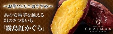 芋処CHAIMON(チャイモン)幻のさつまいも「霧島紅かぐら」焼き芋