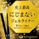 キングダム史上最高のジェルアイライナー!/モニター・サンプル企画