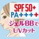 イベント「自社最高のUVカット!SPF50+ PA++++ジェルタイプBB新商品!」の画像