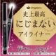 イベント「2月発売新商品モニタ−!シリーズ史上最高に滲まないアイライナー!」の画像