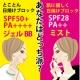 イベント「お好きな方をお選び下さい!SPF50+のUVシリーズ!!」の画像