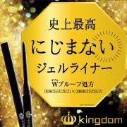 「キングダム史上最高のジェルアイライナー!」の画像、株式会社黒龍堂のモニター・サンプル企画