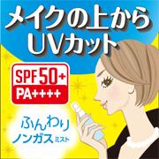 メイクしてても塗り直せる日焼け止めミスト!SPF50+PA++++