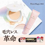 ★新商品★毛穴見えなくするシリーズ【ポイントマジックPRO】大幅リニューアル!