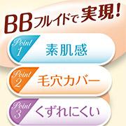 株式会社黒龍堂の取り扱い商品「ポイントマジックPRO BBフルイド」の画像