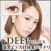 株式会社黒龍堂の取り扱い商品「♦ディープブラック♦」の画像