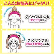 株式会社黒龍堂の取り扱い商品「マスカラ落としの悩みに対応!」の画像