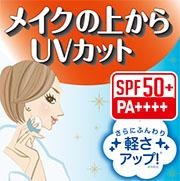 株式会社黒龍堂の取り扱い商品「プライバシー UVフェイスパウダー50 フォープラス」の画像