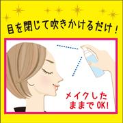 株式会社黒龍堂の取り扱い商品「しかも…敏感肌でも使える!」の画像