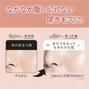 株式会社黒龍堂の取り扱い商品「乾燥毛穴フラット化プライマー!」の画像