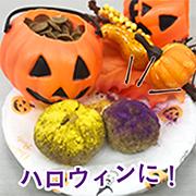株式会社黒龍堂の取り扱い商品「イベント日のごはんに…♪」の画像