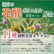 株式会社黒龍堂の取り扱い商品「発酵ボタニカル美容に着目!」の画像