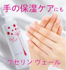 株式会社黒龍堂の取り扱い商品「手の保湿ケアにも!」の画像