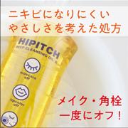 株式会社黒龍堂の取り扱い商品「ニキビになりにくい!やさしさを考えた処方」の画像