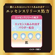 株式会社黒龍堂の取り扱い商品「肌に触れるとあふれ出す。エッセンスリリース処方」の画像