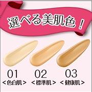 株式会社黒龍堂の取り扱い商品「選べる3色!」の画像