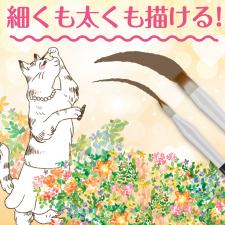 株式会社黒龍堂の取り扱い商品「手ぶれしにくい平筆タイプ」の画像