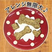 株式会社黒龍堂の取り扱い商品「アレンジしてお楽しみ下さい!」の画像
