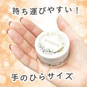 株式会社黒龍堂の取り扱い商品「乾燥気になるパーツ濃密保湿!」の画像