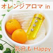 株式会社黒龍堂の取り扱い商品「オレンジアロマin気分もHAPPY」の画像