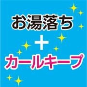株式会社黒龍堂の取り扱い商品「お湯落ちで予想超えのカールキープ力!」の画像