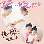 株式会社黒龍堂の取り扱い商品「親子で保湿ケア!」の画像