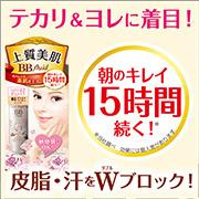株式会社黒龍堂の取り扱い商品「キレイが続く15時間!!」の画像