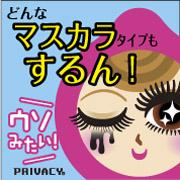 株式会社黒龍堂『プライバシー マスカラリムーバー』
